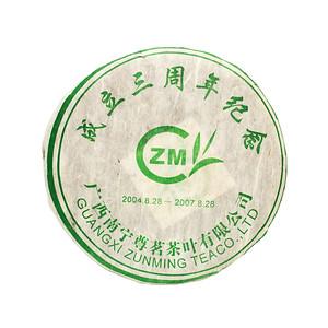 2007 Guangxi Dark Tea Cake, 357g-1
