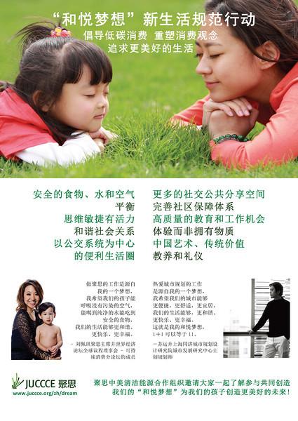 "April 2013 Creative City ""JUCCCE's China Dream"" <br /> 2013年4月《创意城市》""聚思的和悦梦想"""