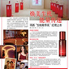 Aug 2009 Cosmopolitan China, coverage of energy efficient lightbulbs and Yue Sai skincare launch with supermodel Du Juan<br /> 《全球化的中国》(2009年8月版),节能电灯泡新闻报道,杜娟为羽西护肤产品代言