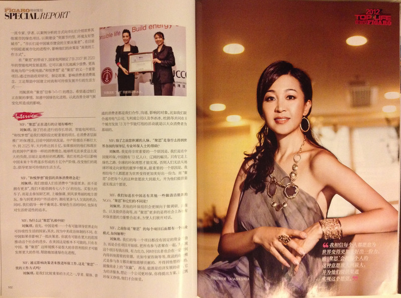 "2012 China's Madame Figaro's Top Life Awards<br /> 2012 《费加罗》""美丽人生""年度盛典获奖"