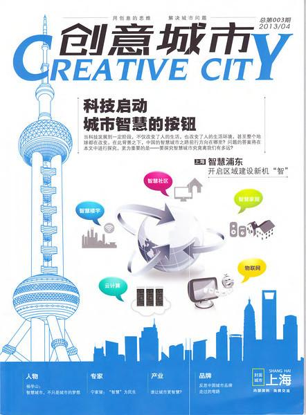 April 2013 Creative City<br /> 2013年4月《创意城市》