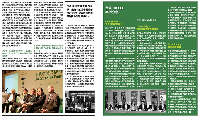 ppaper feature on JUCCCE<br /> 以聚思为主题的报纸
