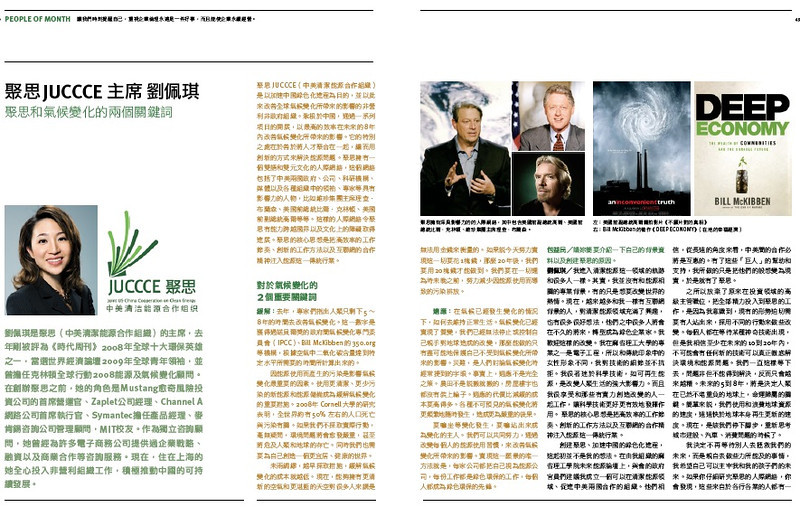 Newspaper feature on JUCCCE<br /> 以聚思为主题的报纸