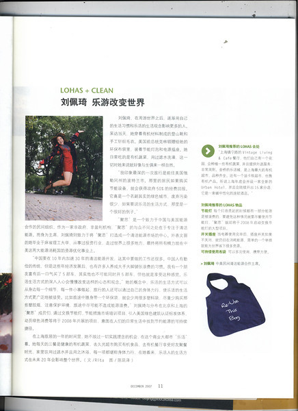 Dec 2007 National Geographic China<br /> 《中国国家地理》 2007年12月