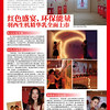 Aug 2009 Fashion Weekly, coverage of energy efficient lightbulbs and Yue Sai skincare launch with supermodel Du Juan<br /> 《风尚志》(2009年8月版),节能电灯泡新闻报道,杜鹃为羽西护肤产品代言。