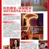Aug 2009 Fashion Weekly, coverage of energy efficient lightbulbs and Yue Sai skincare launch with supermodel Du Juan<br /> 《风尚志》(2009年8月版),节能电灯泡新闻报道,杜鹃为羽西护肤产品代言。