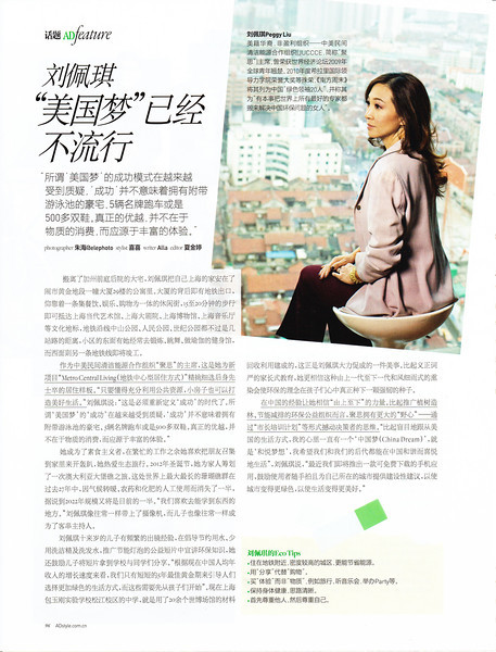"""April 2013. China's Architectural Digest. Green issue<br /> 2013年4月 中国《建筑文摘》 """"绿色""""主题"""
