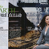 "June 2010. China's Elle. green issue<br /> 2010年6月 中国《ELLE》杂志 ""绿色""主题"