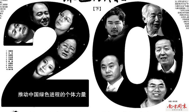 "Jan 14, 2010 China's Southern Weekly, ""20 Green Leaders""<br /> 中国《南方周末》(2010年1月14日),""20位环保领袖"""