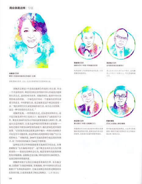 """China Business News. """"Top 50 Innovative Business Leaders""""<br /> 《第一财经周刊》 """"2012中国商业创新50人"""""""