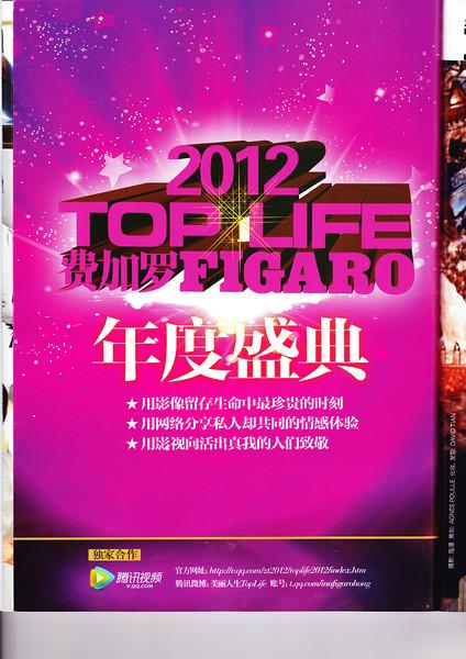 "2012 China's Madame Figaro's Top Life Awards<br /> 2012年《费加罗》""美丽人生""年度盛典获奖"