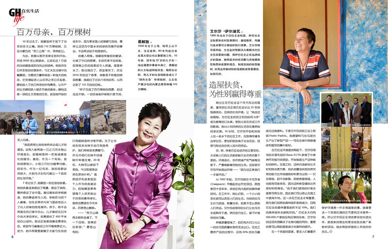 China's Good Housekeeping<br /> 中国《好管家》