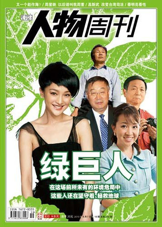 "Nov 2010 China's Southern People Weekly. cover story ""Green Leaders""<br /> 中国《南方周末》(2010年11月版)以""环保领袖""为封面故事"