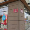 Sanded Maestral tiles with corners on same shopping complex in a second color.