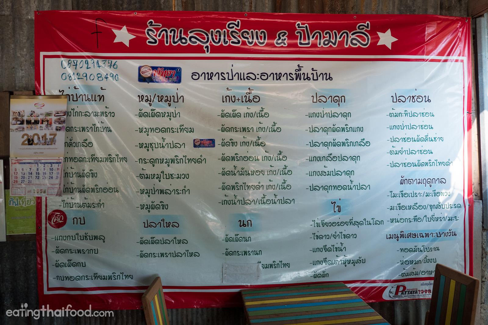 Loong Riang & Pamalee (ร้านลุงเรียง & ป้ามาลี)