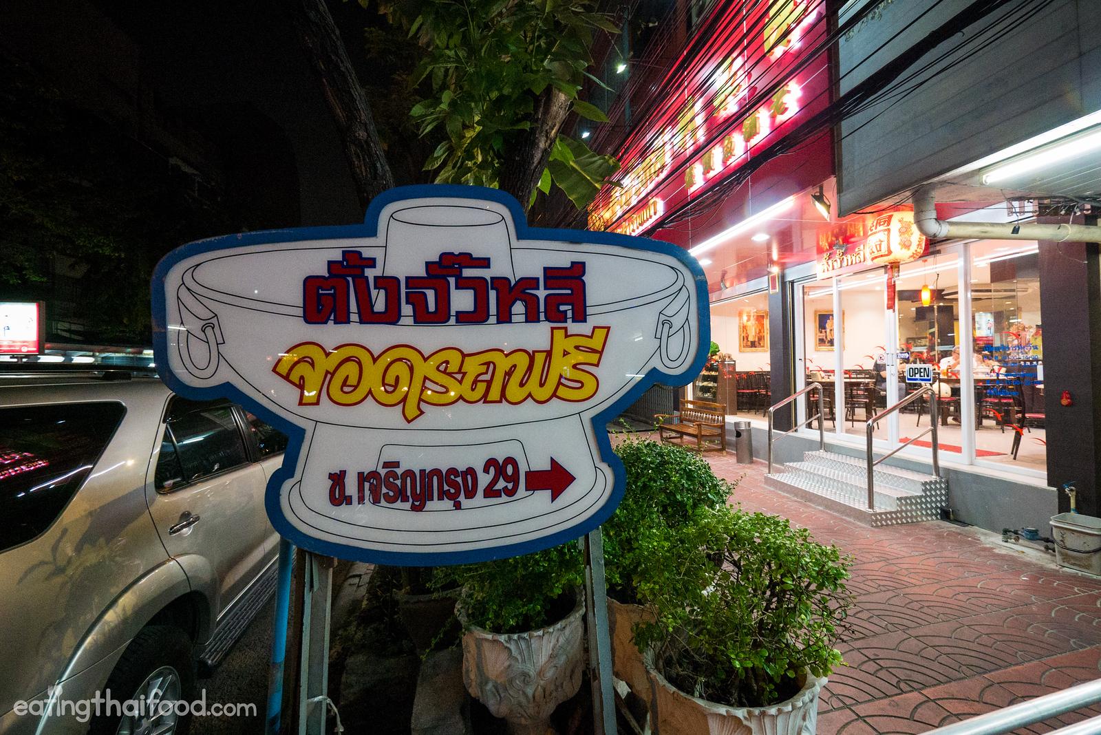 Tang Jua Lee (ร้านตั้งจั้วหลี)