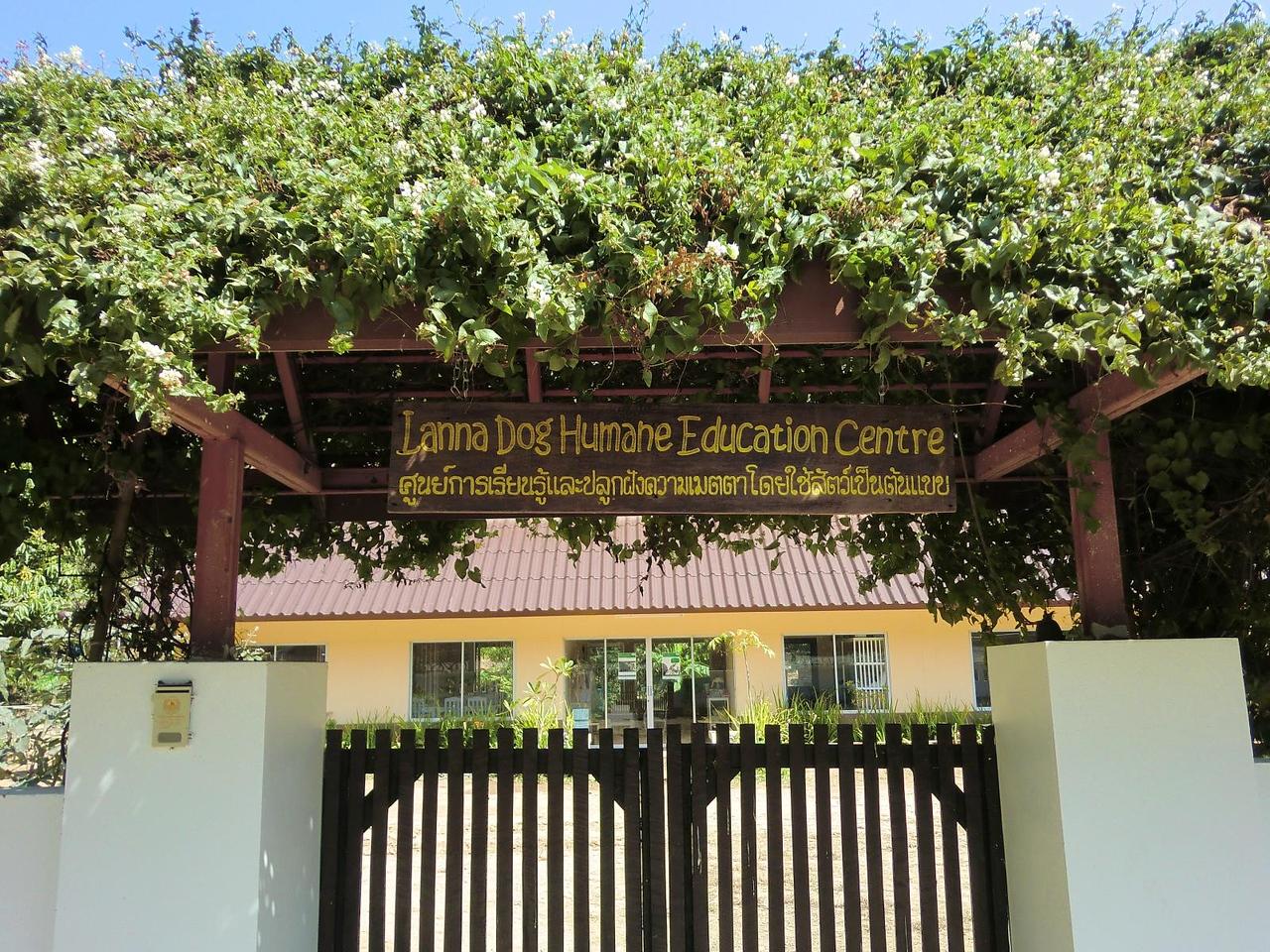 Lanna Dog Rescue: Entrance