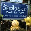 Wat Fa ham sign