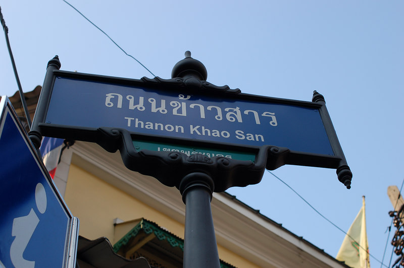 The infamous Khao San road.