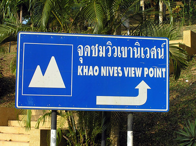Khao Nives lookout December 2006