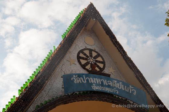 Archway of Temple Of A Million Beer Bottles, Wat Lan Khaud, Sisaket