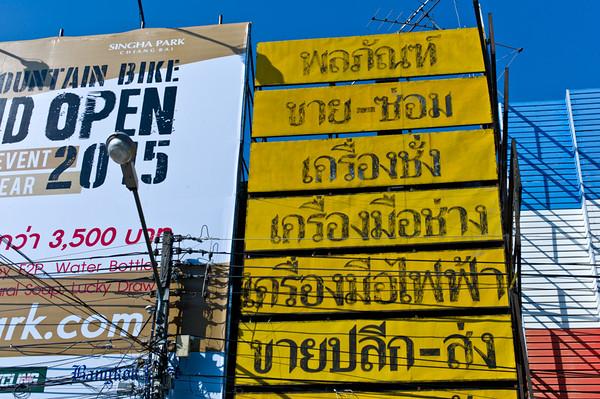 Thailand North (2015)