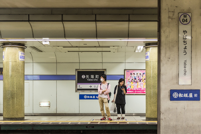 NAGOYA, JAPAN - 22 JULY 2016: Passengers wait for a subway train on a platform on the Nagoya subway system.