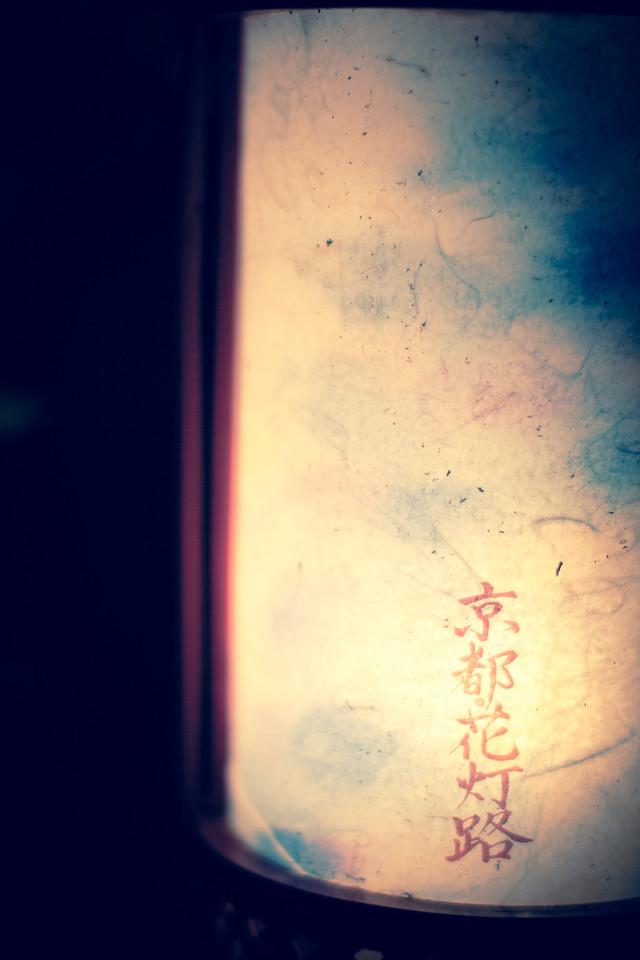 Arashiyama Lantern