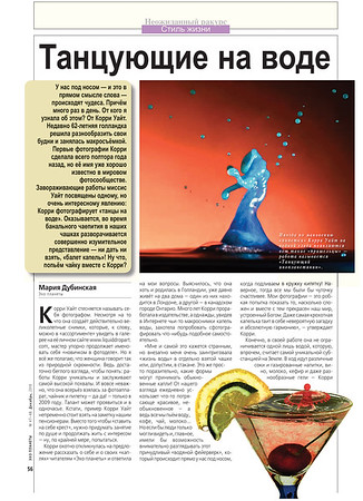 """Russian Mag. """"The Echo of the Planet""""   2010"""