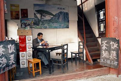 Zhouzhuang, Jiangsu Province, 1999