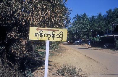 Sign, rural Burma.