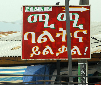 Sign written in Amharic, Addis Ababa, Ethiopia.