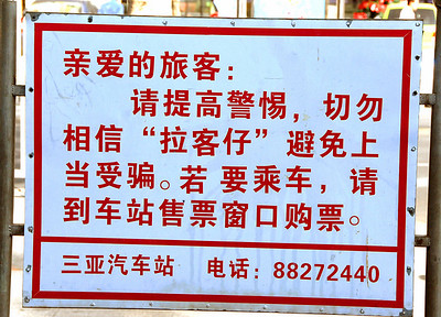 Sign in Sanya, Hainan Island, China.