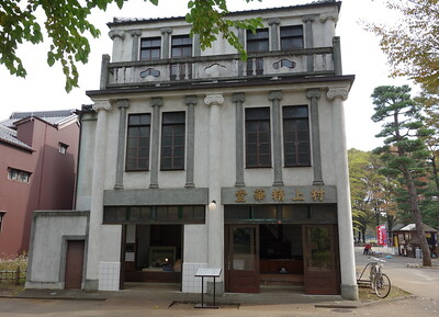 "Cosmetics shop ""Murakami Seikado"" (constructed 1928)"