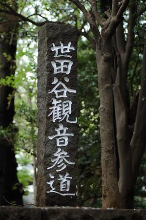 Setagaya Kannon Temple