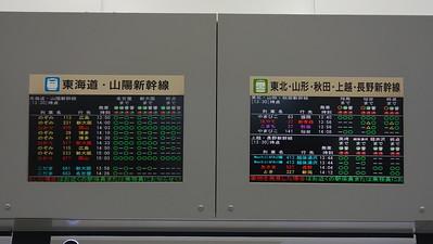 Shinkansen train information