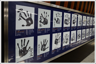 Hand prints of some of the sumo wrestlers displayed at the train station where we caught the water bus.