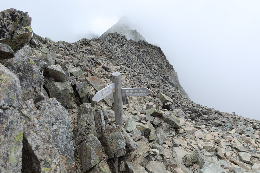 Junction below Oku-Hodaka summit
