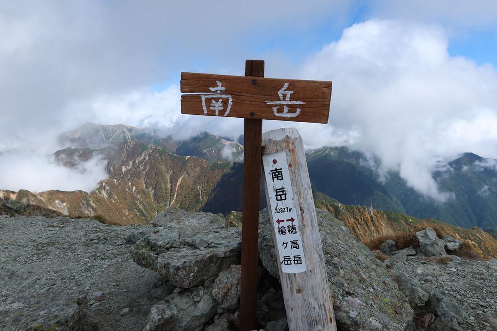 Minami-Dake summit