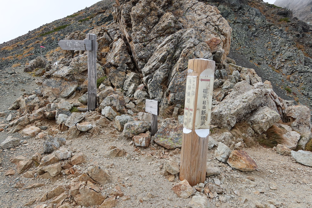 Trail signs down to Yari-Daira
