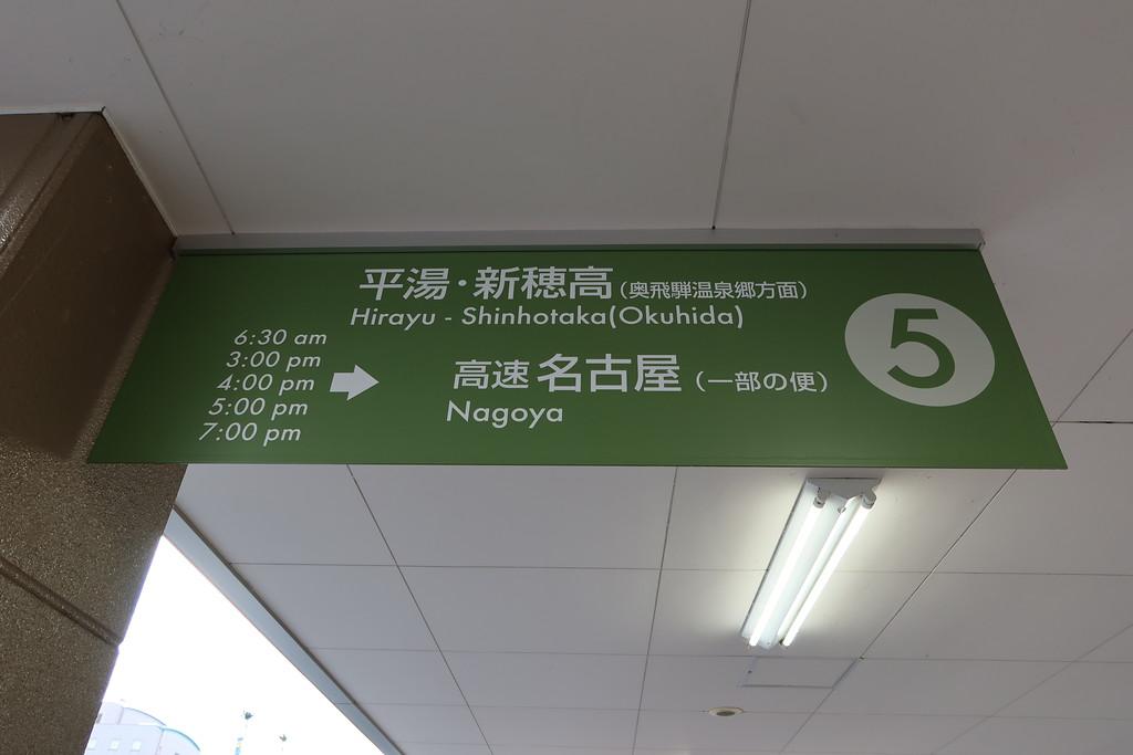 Sign for Hirayu