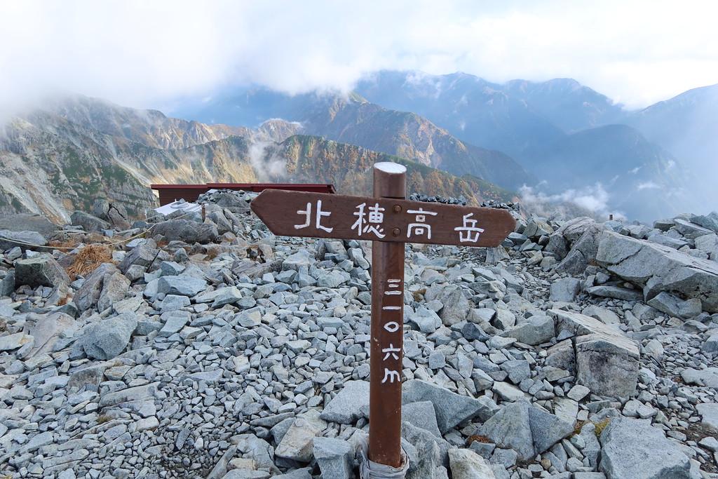 Kita-Hodaka-Dake Summit