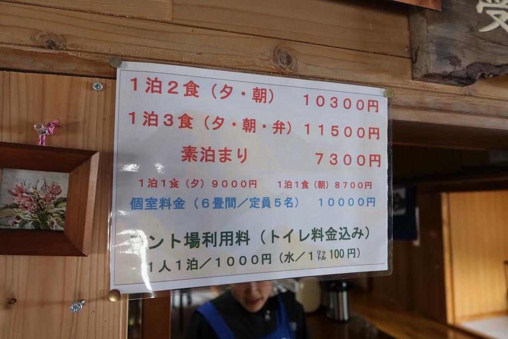 Minami-Dake Koya rates