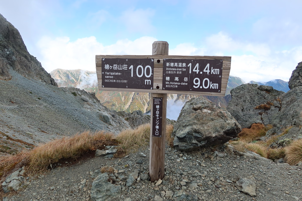 Trail sign just above Yari-ga-Take Sanso