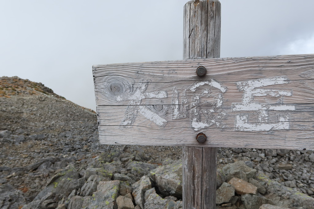 Obami-Dake summit sign