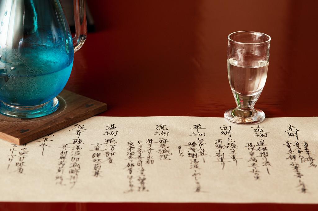 Shokuzen-shu and handwritten menu