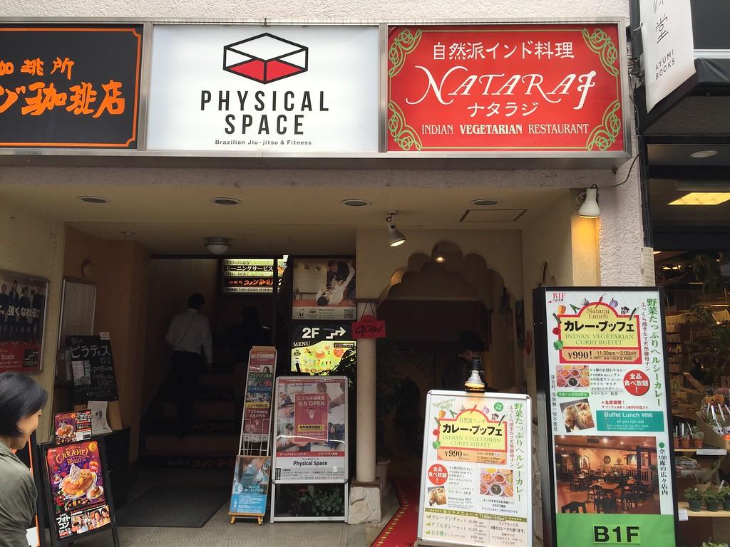 Nataraj Ogikubo entrance