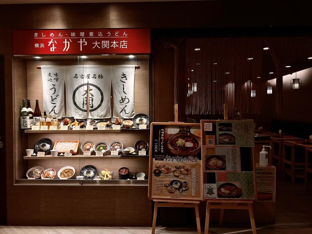 Yokohama Nakaya Oozeki Honten
