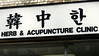 Herb and Acupuncture Clinic