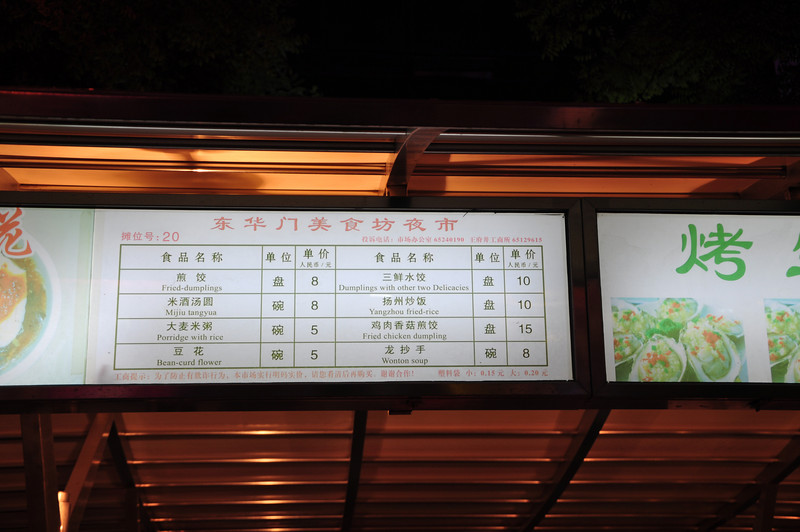 "Here's a sample menu from one of the stalls.  I wonder what the ""other two delicacies"" are..."
